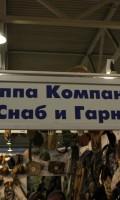 Выставка Охота и Рыболовство на Руси - февраль 2012 года