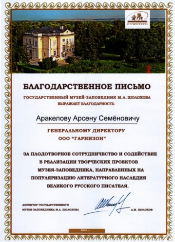 Государственный музей-заповедник М.А.Шолохова