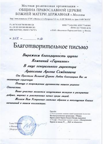 Община православной церкви божией матери державная г. Москвы
