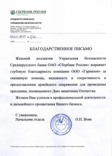 ПАО «Сбербанк» Управление Безопасности