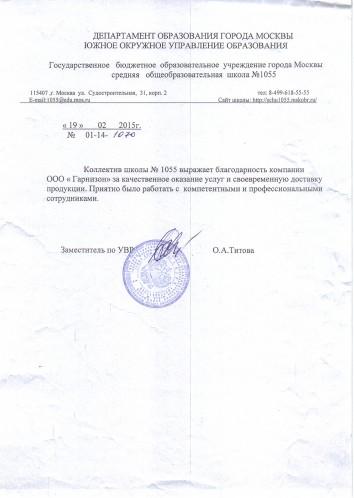 Департамент образования города Москвы