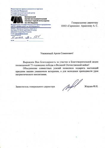 Центральный НИИ черной металлургии им. И.П. Бардина